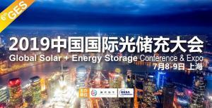2019中国国际光储充大会(GES)将于7月8-9日在上海召开