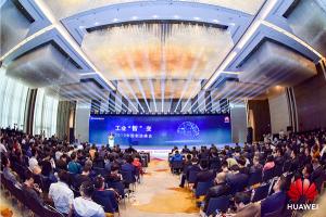 """""""2019中国制造峰会""""在福州举行"""