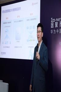"""华为宣布云管理网络""""三大创新升级"""",启动千家伙伴招募计划"""
