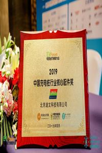 """迪文科技荣膺""""2019中国充电桩行业核心配件奖"""""""