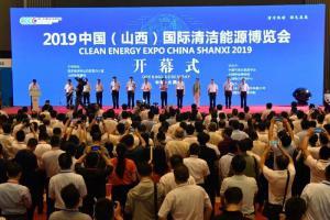 2019中国(山西)国际清洁能源博览会6月28日至30日在太原煤炭交易中心举办