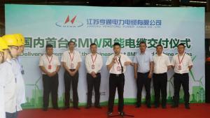 亨通成功交付国内首台首套8MW风能电缆及线束整体解决方案