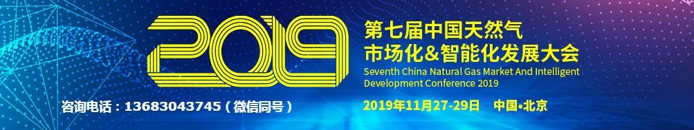 2019年第七届中国天然气市场化&智能化发展大会将于11月27-29日在北京召开