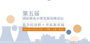 第五届国际核电小堆高峰发展论坛(ISMRF 2019)