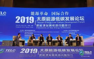 """2019年太原能源低碳发展论坛 """"新能源发展瓶颈问题探讨""""分论坛举行"""