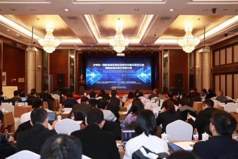 中电联-国际能源宪章联合研究中心  2019年度会议暨国际能源宪章  研讨会在京召开
