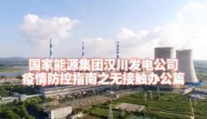 国家能源集团一线抗疫行动 | 湖北汉川发电公司立体宣传抗疫保电措施