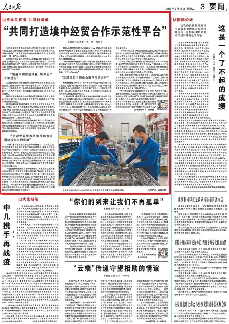 人民日报丨聚焦中国西电集团埃及制造基地克服疫情影响,助力埃及电网建设