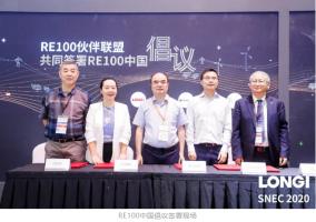 隆基、远景、阳光等联合发起RE100中国倡议,推行百分百绿色电力消费