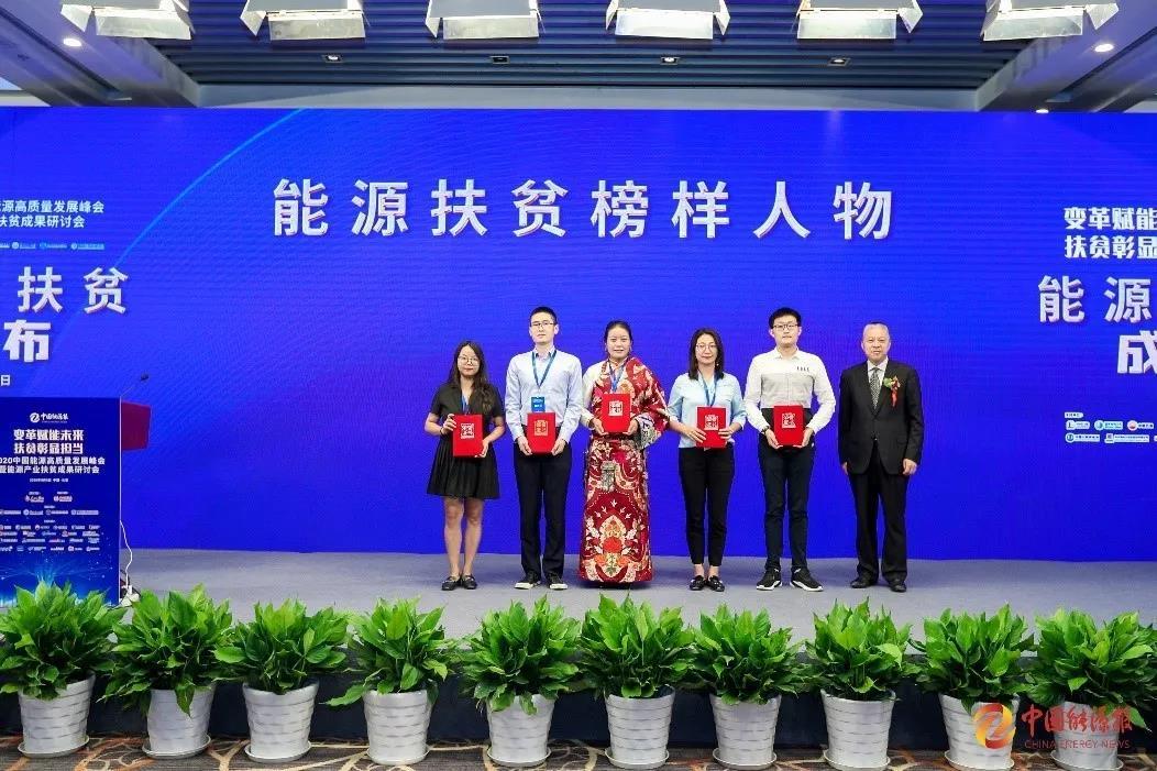 """金风科技荣获""""中国能源高质量发展调研基地""""与""""能源扶贫榜样人物""""两项大奖"""