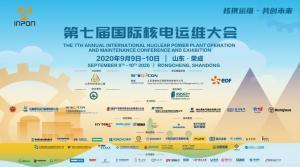 核携运维,共创未来——第七届国际核电运维大会在山东荣成顺利举办