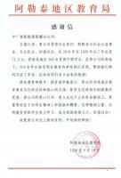 中国广核 | 一封来自新疆阿泰勒地区的感谢信