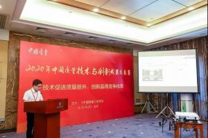 中广核研究院获2020年中国质量技术与创新成果发表赛最高奖