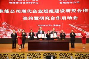 准能集团与国资委研究中心签约并启动项目合作