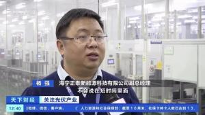 CCTV持续报道 | 储能新市场下正泰综合能源探索实践之路