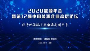 会议预告   2020能源年会暨第12届中国能源企业高层论坛