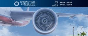 中国国际涡轮技术大会报名开启