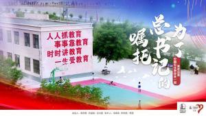 中国石化发布甘肃东乡扶贫纪录片:《为了总书记的嘱托》