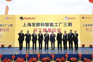 预计年产值100亿元,上海发那科智能工厂三期开工!