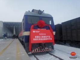 国家能源集团新疆化工聚烯烃产品铁路专用线正式开通