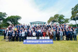 国家核电运营产业计量测试中心(筹)正式宣布成立