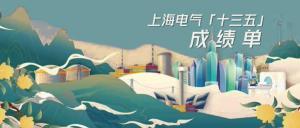 上海电气「十三五」成绩单公布!