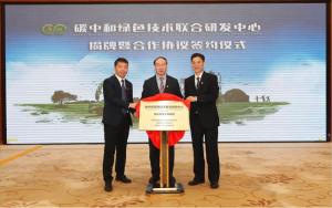 中国石化与中科院联合成立碳中和绿色技术联合研发中心