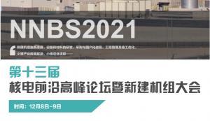 第十三届核电前沿高峰论坛暨新建机组大会(NNBS 2021)