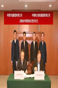 中国华能与中国电建签署战略合作框架协议