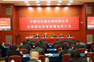 """中国石化催化剂公司明确""""三步走""""改革路径"""