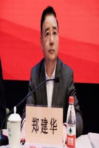 郑建华出席市企业联合会市企业家协会理事会并讲话