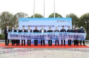 西门子卡车巡展走进武汉 以数字化技术创智能基础设施新生态
