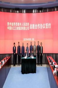 三峡集团与贵州省黔西南州座谈
