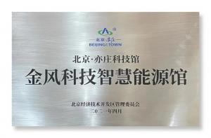 """金风科技助力北京亦庄点亮全国首个""""科技馆之城"""""""