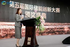 第五届国际储能创新大赛颁奖盛典隆重举行