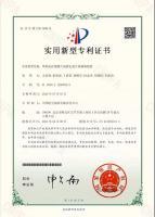 中国航油天津分公司再获一项国家实用新型专利