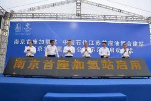 江苏首座油氢合建站正式投运