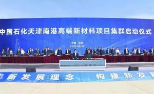 中国石化投603亿元在天津建高端新材料项目