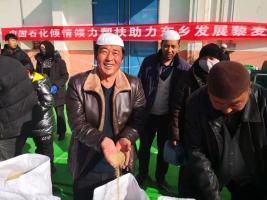 """中国石化""""十四五""""将在东乡投帮扶资金4.47亿元"""
