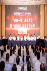 中国神华表彰先进以赛促学喜迎党的百年华诞