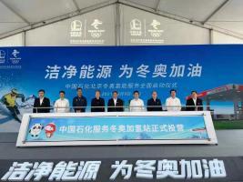 中国石化4座服务冬奥加氢站正式投营