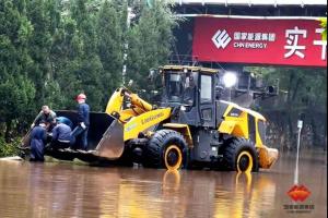 国家能源集团山西公司多举措应对强降雨有序做好防汛工作